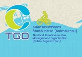 องค์การบริหารจัดการก๊าซเรือนกระจก (องค์การมหาชน)