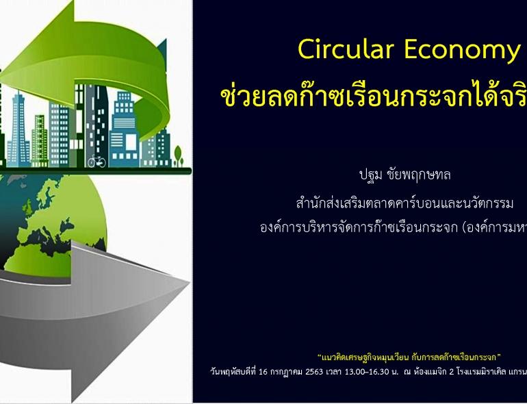Circular Economy ช่วยลดก๊าซเรือนกระจกได้จริงหรือ?