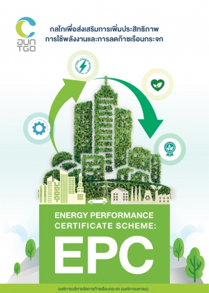 Energy Performance Certificate Scheme