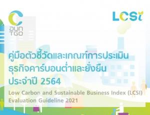 LCSi 2021