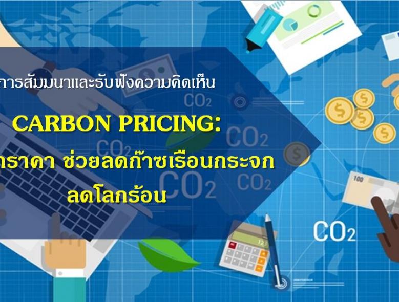 CARBON PRICING:  กลไกราคา ช่วยลดก๊าซเรือนกระจก ลดโลกร้อน (Morning)
