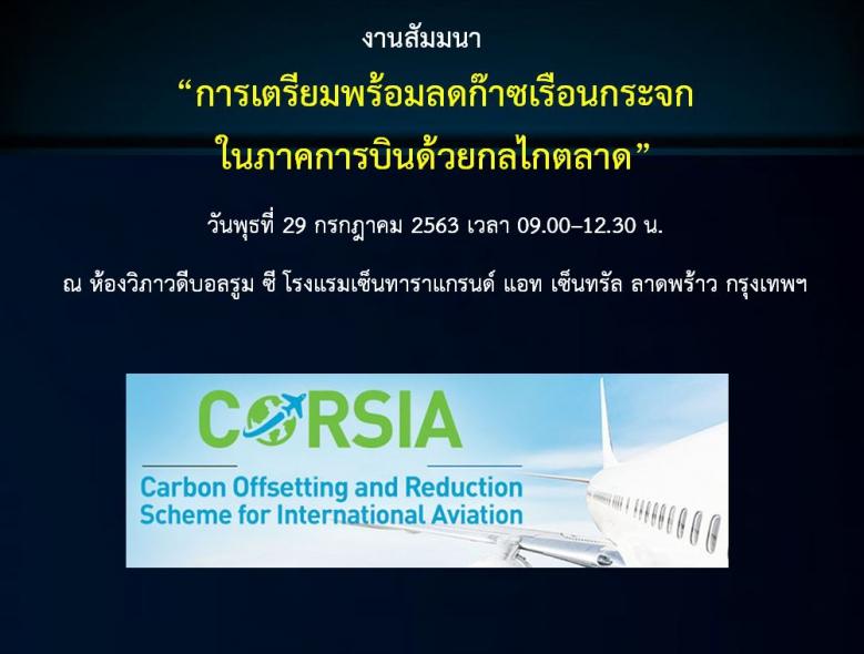"""เอกสารประกอบการสัมมนา """"การเตรียมพร้อมลดก๊าซเรือนกระจก ในภาคการบินด้วยกลไกตลาด"""""""