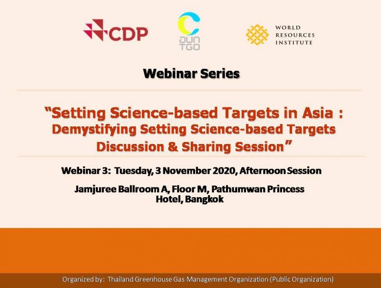 """ปรับเปลี่ยนรูปแบบการสัมมนาผ่านระบบออนไลน์ """"Demystifying Setting Science-based Targets Discussion & Sharing Session"""""""