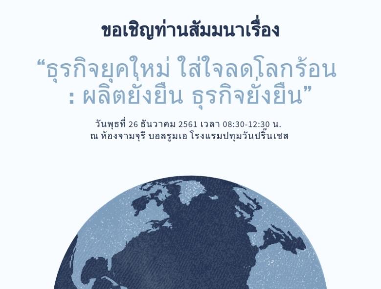 """ขอเชิญเข้าร่วมสัมมนาเรื่อง """"ธุรกิจยุคใหม่ ใส่ใจลดโลกร้อน : ผลิตยั่งยืน ธุรกิจยั่งยืน"""""""